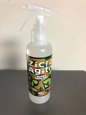 爬虫類のフンの匂いが気になるならコレ!Zicra Agito 爬虫類専用 万能除菌・消臭剤のご紹介