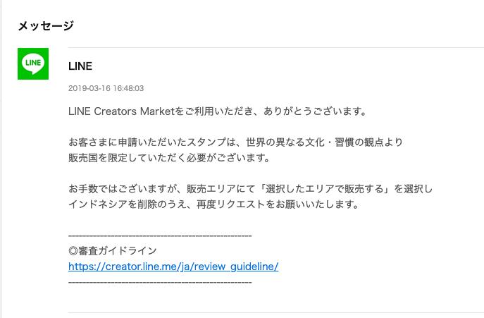 reject - 【LINE】レミーちゃんのLINEスタンプをリリースしました!!